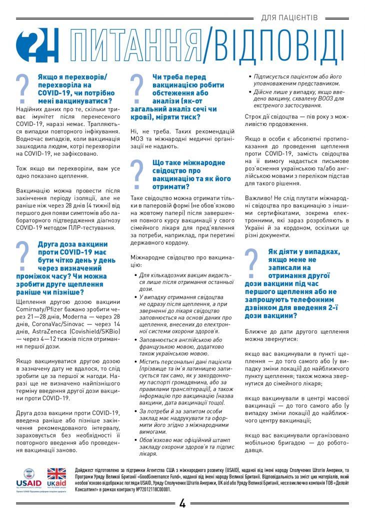 dajdzhest-dlia-patsiientiv-3_page-0004