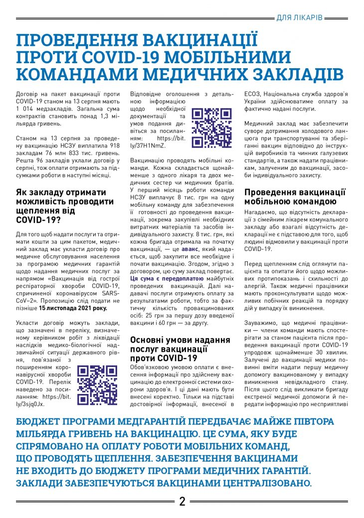 medykam_kolir-1_page-0002