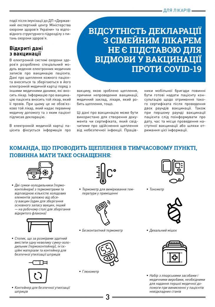 medykam_kolir-1_page-0003